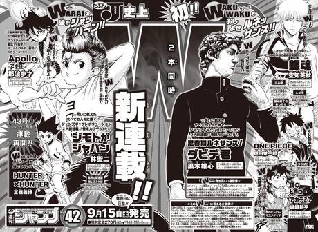 Deux gag mangas débutent leur publication dans le Weekly Shônen Jump en septembre