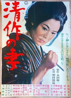 La Femme de Seisaku - Seisaku no tsuma, Yasuzō Masumura (1965)