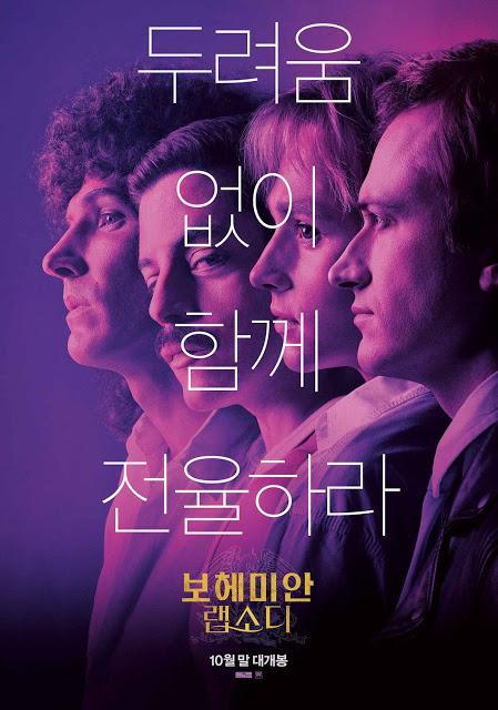 Nouvelle affiche internationale pour Bohemian Rhapsody de Bryan Singer