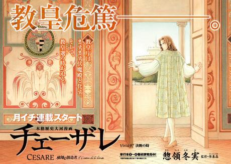 Le manga Cesare de Fuyumi SORYO reprend au Japon après une pause de 4 ans