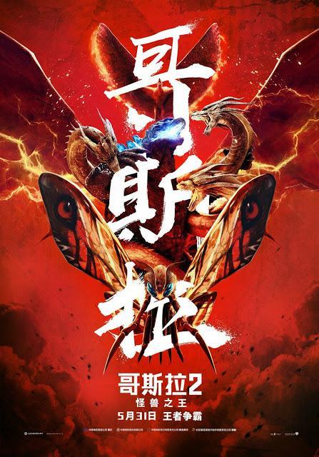 Nouvelle affiche chinoise pour Godzilla II : Roi des Monstres de Michael Dougherty