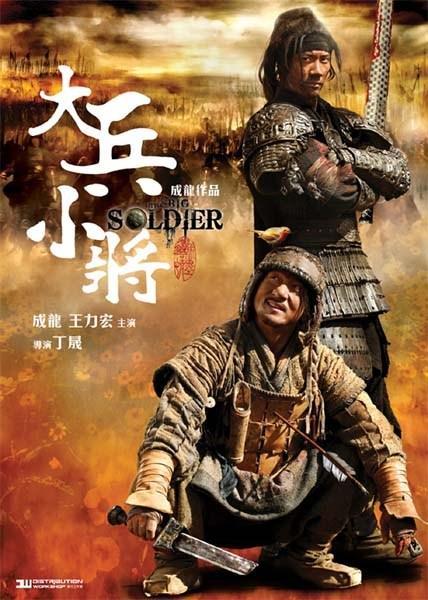 LITTLE BIG SOLDIER (2010) ★★★★☆