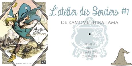 L'atelier des Sorciers #1 • Kamome Shirahama