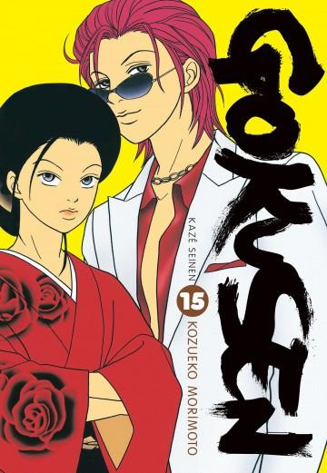 Gokusen ごくせん – Kozueko Morimoto (2000-2007)