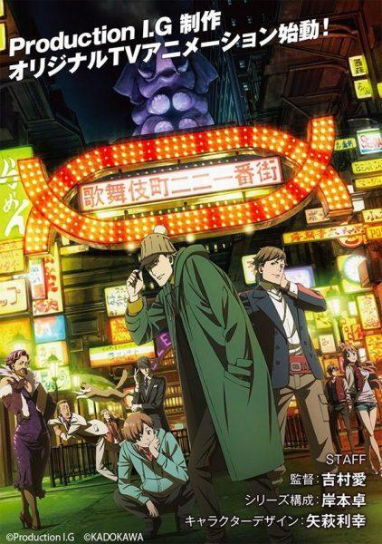 Anime automne 2019  Case File n°221 : Kabukichô