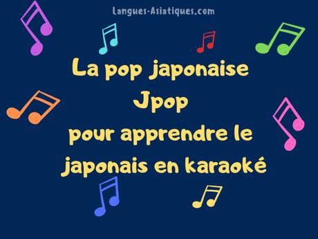 La pop japonaise J-pop pour apprendre le japonais en karaoké
