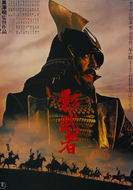 Kagemusha - l'Ombre du Guerrier (1980) de Akira Kurosawa