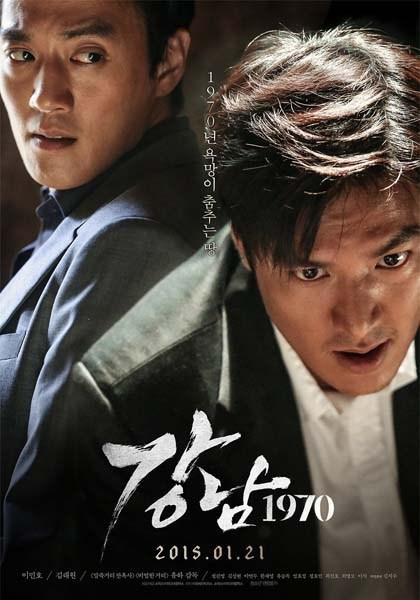 GANGNAM BLUES (2014) ★★★★☆
