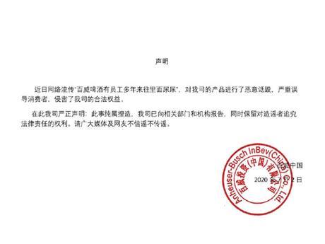 News bière – Budweiser dénonce la rumeur de bière contaminée par l'urine sur les réseaux sociaux chinois  – Bière