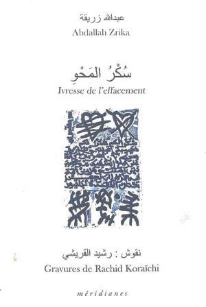 Abdallah Zrika  |  Ivresse de l'effacement,  3
