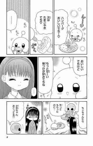 Mochi et compagnie #1 • Hiromu Shinozuka