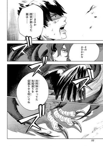 The Ancient Magus Bride – Le bleu du magicien #2 • Koré Yamazaki, Makoto Sanda et Isuo Tsukumo