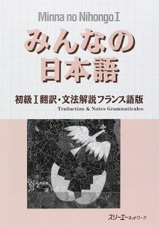 Et si on apprenait le japonais pour de vrai ?