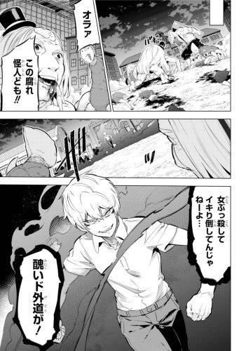 Kaijin reijoh #3 • Tetsuya Tashiro