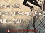 Poongsan (2011) ★★★☆☆