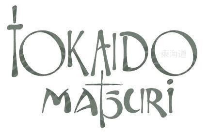 Test de Matsuri