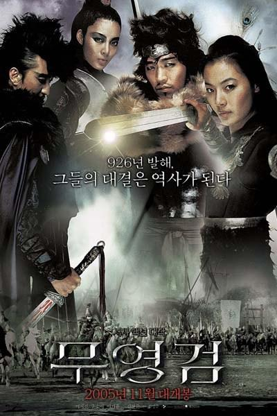 SHADOWLESS SWORD (2005) ★★★☆☆