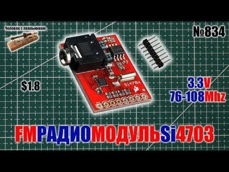 FM радио модуль Si4703 для Ардуино - YouTube
