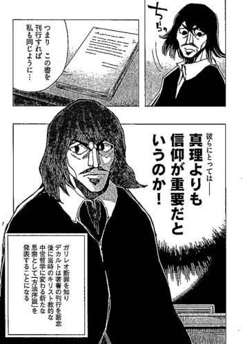 Discours de la méthode de René Descartes • Yûta Naha