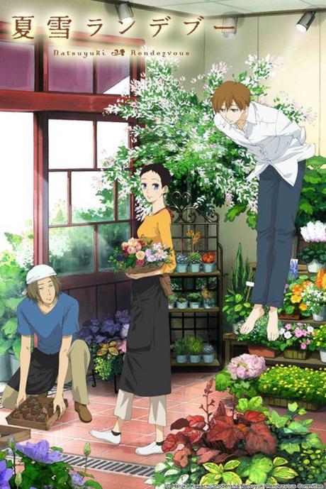 Rattrapage anime : Natsuyuki rendezvous