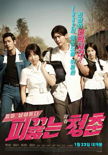 HOT YOUNG BLOODS (2014) ★★★★☆
