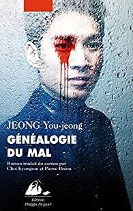 Généalogie du mal – JEONG You-jeong